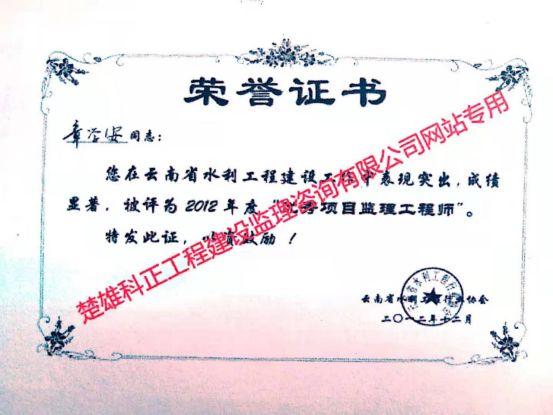 个人荣誉证书